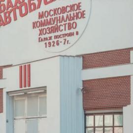 Бахметьевский автобусный гараж архитектора Мельникова
